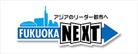 FUKUOKA_NEXT