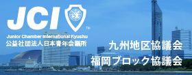 公益社団法人 日本青年会議所 福岡ブロック協議会