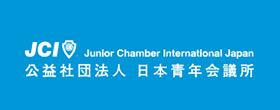 日本青年会議所